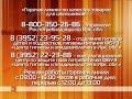 ГОРЯЧАЯ ЛИНИЯ РОСПОТРЕБНАДЗОР 15 08 18