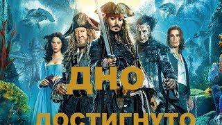 Пираты Карибского Моря 5 [МНЕНИЕ]