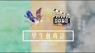 Publication Date: 2021-03-13   Video Title: 《學生會專訪 2020-2021》   LKKC Campu