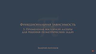 Лекция 2.5 | Функциональная зависимость. Применение векторной алгебры