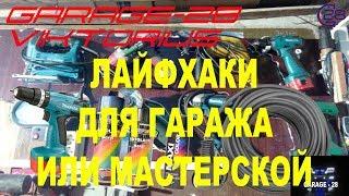 № 100 ЛАЙФХАКИ ДЛЯ ГАРАЖА, МАСТЕРСКОЙ. LIFE HACKS FOR WORKSHOP GARAGE.