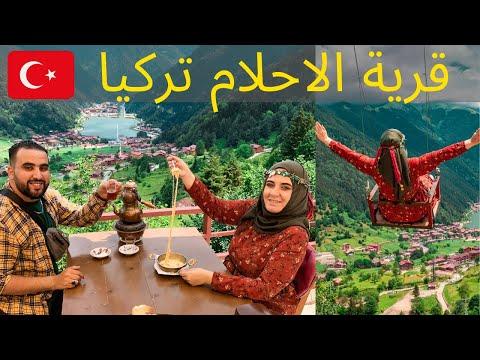 Trabzon Uzungöl | أجمل قرية في العالم شمال تركيا