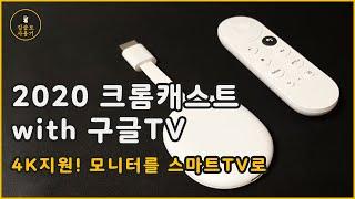 크롬캐스트 with 구글TV 2020 신형! 한국에서…