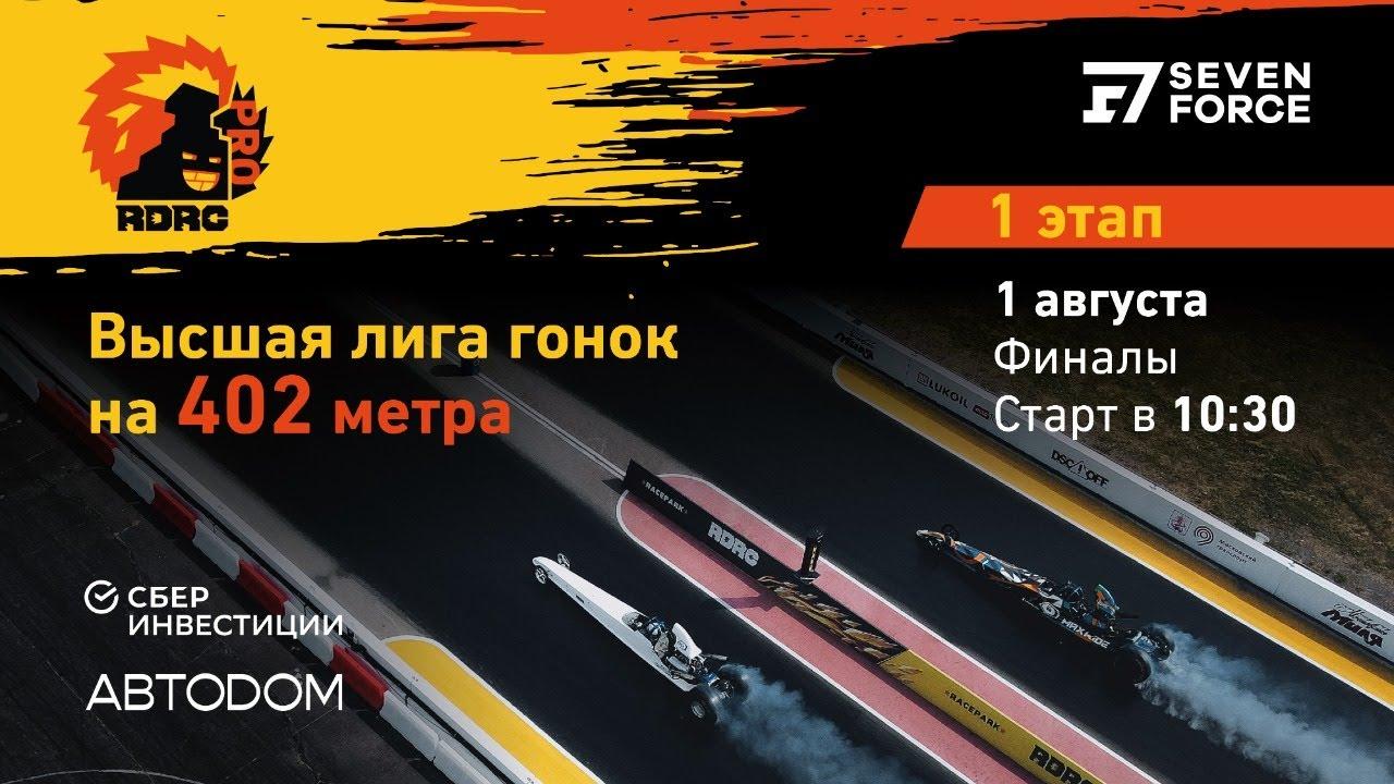 Самые быстрые и мощные машины России. RDRC Pro. 1 этап. Финалы
