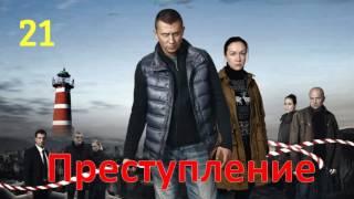 """Сериал """"Преступление"""" 21 серия"""