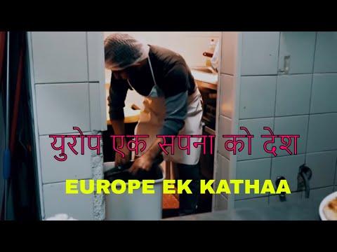 Europe Ek Kathaa // युरोप एक सपना को देश // NEPALI SHORT FILM