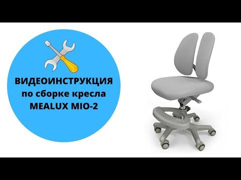Детское кресло Mealux Mio-2. СБОРКА