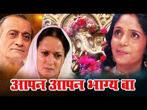 Apan Apan Bhagya Ba | Full Movie | Sudhir Dalvi | Himani Shivpuri | Bhojpuri Movie