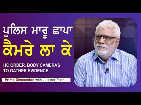 Prime Discussion With Jatinder Pannu#582_HC Order, Body Cameras to Gather Evidence