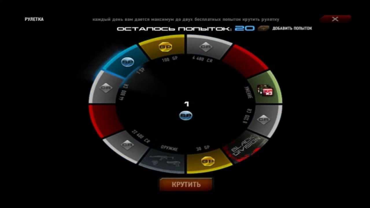 Contract wars рулетка баг все онлайн казино на реальные деньги вывод денег без процентов