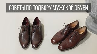видео Как подобрать носки к мужским туфлям