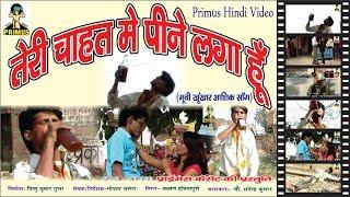 तेरी चाहत में पीने लगा हूँ SONG || BY LAXMAN SINGH || PRIMUS HINDI VIDEO