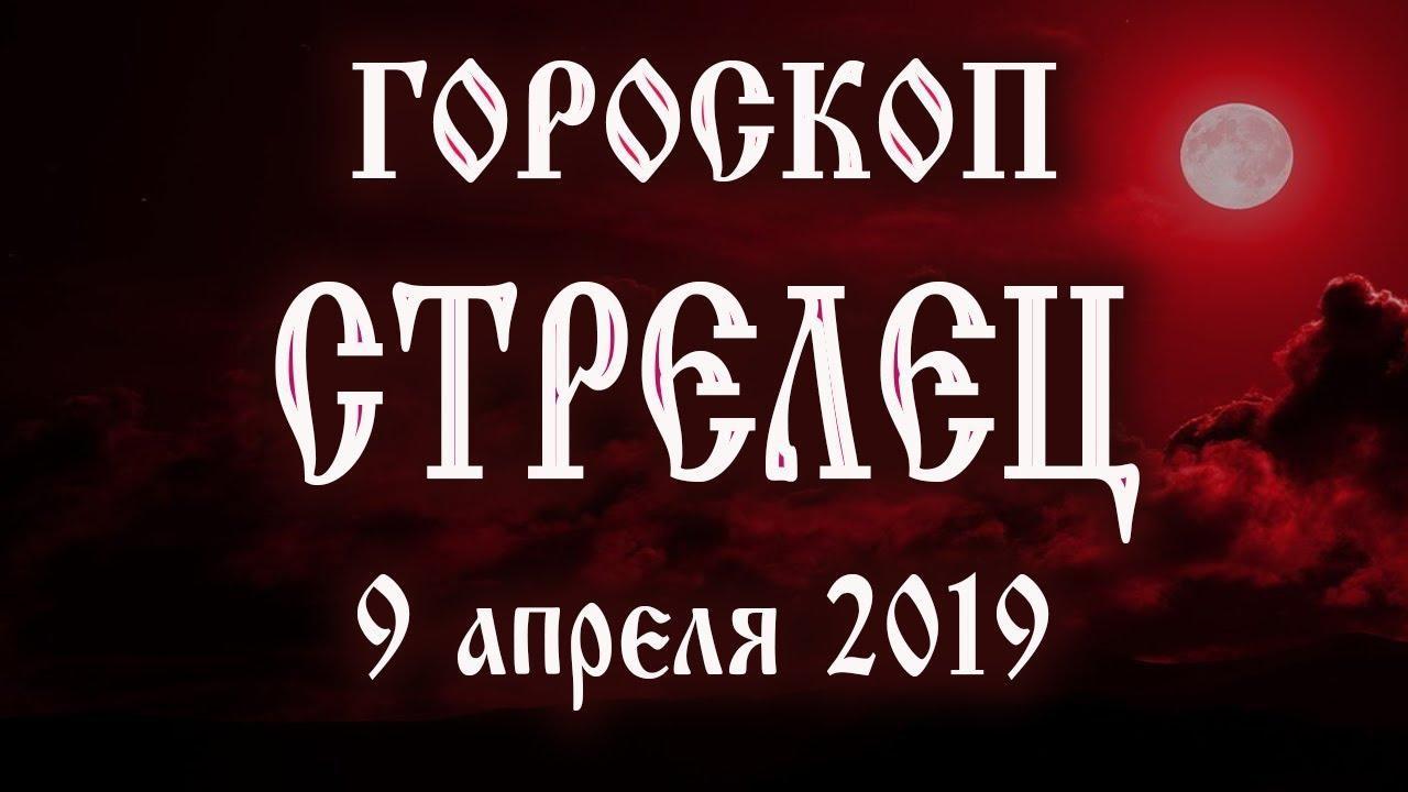 Гороскоп на сегодня 9 апреля 2019 года Стрелец ♐ Полнолуние через 11 дней