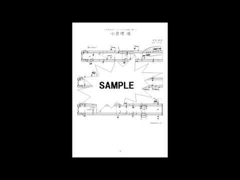 【上級者向けピアノ編曲】「日本文化センター」のCM曲 小倉靖