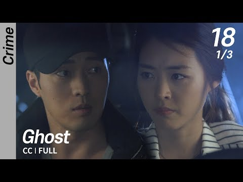 [CC/FULL] Ghost EP18 (1/3) | 유령