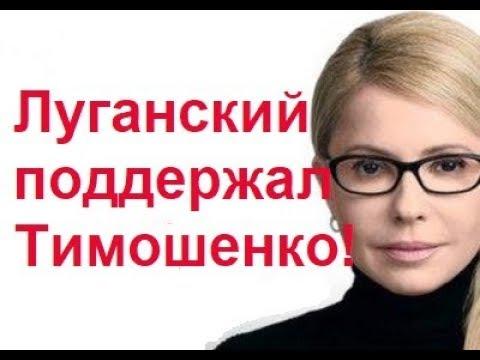 Андрей Луганский поддержал Тимошенко (образца 2014 г.)!