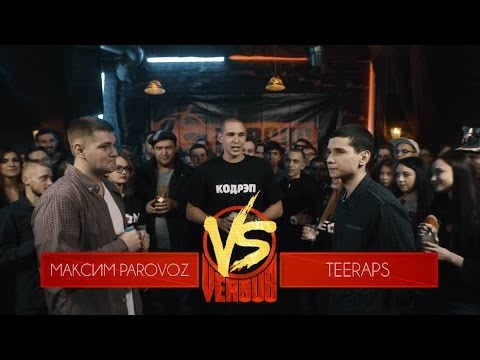 VERSUS: FRESH BLOOD 3 (Максим PARoVoZ VS Teeraps) Round 1