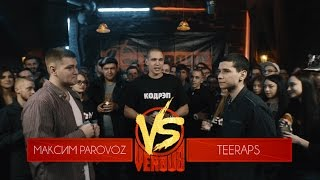 VERSUS: FRESH BLOOD 3 (Максим PARoVoZ VS Teeraps) Round 1
