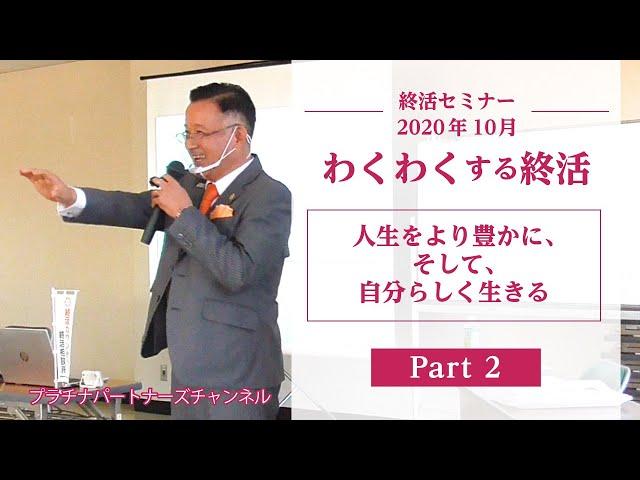 【終活セミナー】わくわくする終活 (2/5)