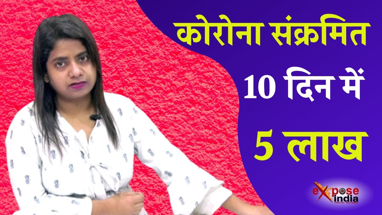 रनवे पर फिसलकर खाई में गिरा विमान, 10 दिन में 5 लाख कोरोना संक्रमित । TOP 20 NEWS ।। EXPOSE INDIA