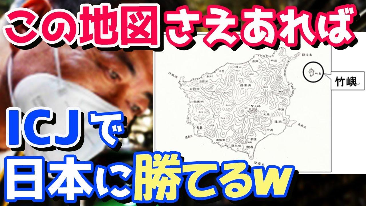 【韓国の反応】文大統領が狂喜拡散した古地図が実は韓国の息の根を止める凄まじい地図だった事が判明→隣国メディアが報道しない自由を一斉に行使し勘違いした韓国人「この地図があればICJで日本に勝てる」と豪語