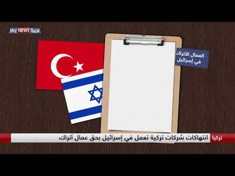 -فضيحة تركية- في إسرائيل.. والمتضررون يلجؤون للقضاء  - نشر قبل 57 دقيقة