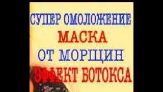 СОДА - РЕЗУЛЬТАТ ЧЕРЕЗ 3 МИНУТЫ - ЭФФЕКТ БОТОКСА  21.04. 2018 г.