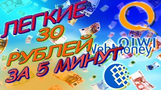 Простой заработок в интернете. 30 рублей за 5 минут. Кейс по заработку. Как заработать в интернете?