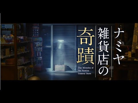 miracles of namiya general store english subtitles