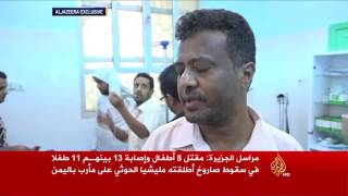 مقتل وإصابة 19 طفلا بصاروخ للحوثيين على مأرب