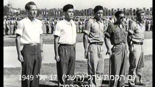 המצעד שצעד ביום צהל 1948 IDF