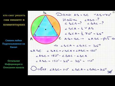 Геометрия Вершины равнобедренного треугольника ABC (AB = BC) делят описанную около него окружность