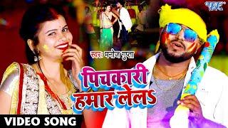 पिचकारी हमार ले ल | #Video_Song | #Manoj Gupta | Pichakari Hamar Le La | Bhojpuri Holi 2021 Song