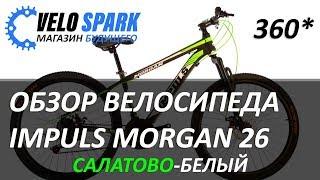 ???? Горный велосипед IMPULS MORGAN 26 Салатово белый 360* обзор