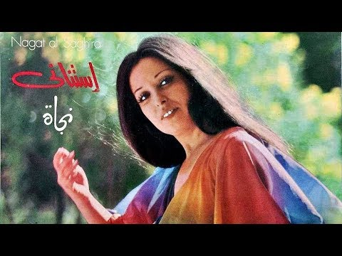 Nagat El Saghira - Ana Baashaq El Bahr...