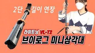 라이트닝 VL-T2 브이로그 스마트폰 셀카봉 미니삼각대