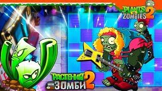 🤘🏻 СИЛЬНЫЙ! ЗЛОЙ! ЗОМБИ МЕТАЛЛЮГА! 🎸 Plants vs Zombies 2 (Растения против Зомби 2) Прохождение