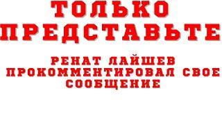 Ренат Лайшев прокомментировал свое сообщение от 1 апреля