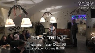 Лунная серенада. Исполняет Гарик Осипов. Санкт-Петербург 2015 - Ресторан Ять(Автор видео - Александр Травин - арТзаЛ. Видеосъёмка в ресторане