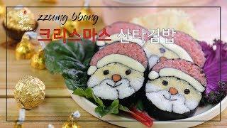 아이들이 좋아하는 크리스마스 산타김밥 만드는 법, 성탄…