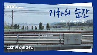 [KTX매거진] 기차의 순간_새마을호, 용산~홍성 구간