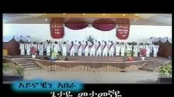Nazret Emmanuel Choir አምልኮ