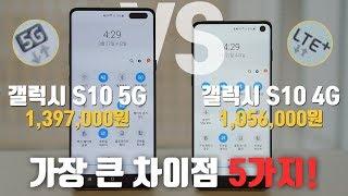 아무튼 세계최초 상용화? 갤럭시 S10 5G vs 갤럭시 S10 4G 가장 큰 차이점 5가지?