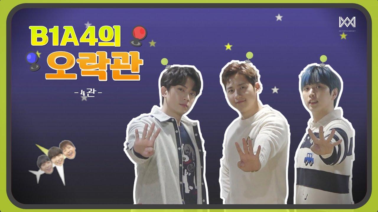 [B1A4의 오락관] -4관- 릴레이 스피드 퀴즈