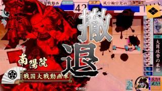 【戦国大戦】千頭の却火VS明日は瀬田(征6国)2014年3月16日【風☆輪☆火山】
