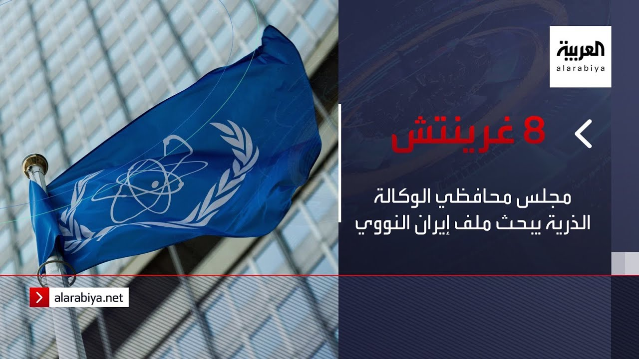 نشرة 8 غرينتش | مجلس محافظي الوكالة الذرية يبحث ملف إيران النووي  - نشر قبل 3 ساعة