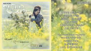 소정(레이디스 코드)-향기(perfume)/단, 하나의 사랑 OST Part 7