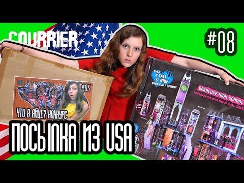 видео: Новые куклы Монстер Хай Эвер Афтер Хай 2016 посылка из Америки monster high ever after high новинки