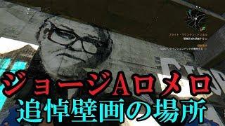 ダイイングライトゾンビ映画の父ジョージAロメロ追悼壁画の場所を紹介【ゆっくり実況】