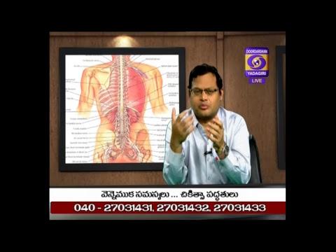 Aarogya Darshini :Spine Problems and Solutions/ వెన్నెముక సమస్యలు మరియు : Dt : 12/02/2019